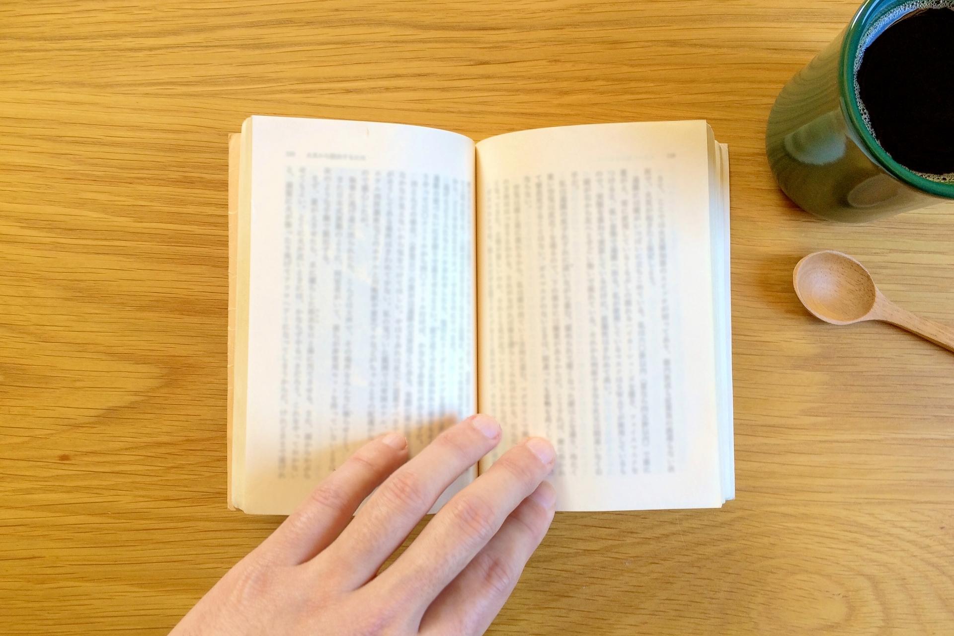 本を開く手