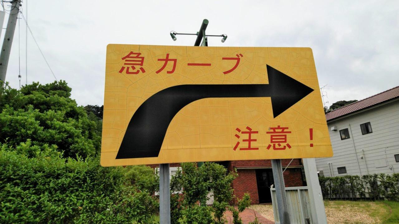 急カーブの警告看板