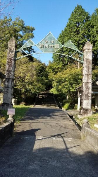 前田公園の入り口の門