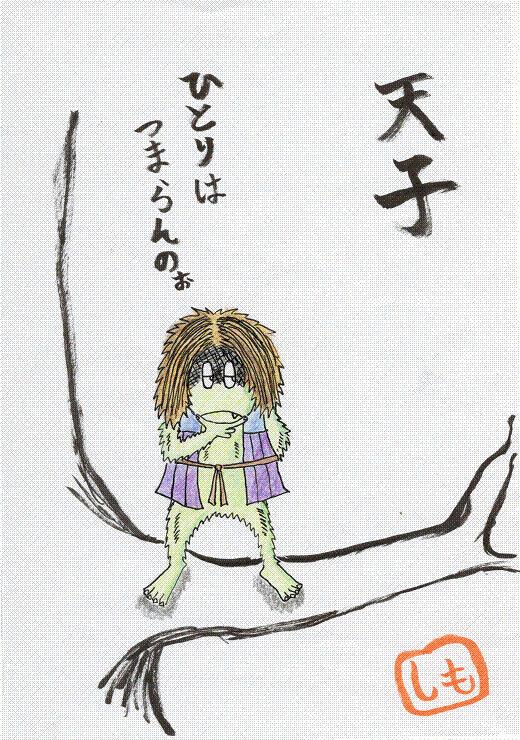 テンジのイラスト画像
