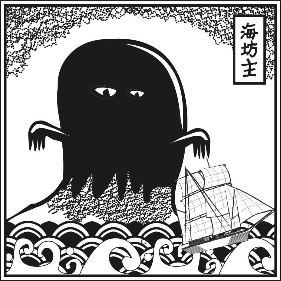 海坊主のイラスト画像