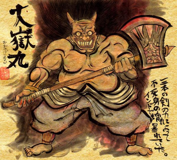 大嶽丸のイラスト画像
