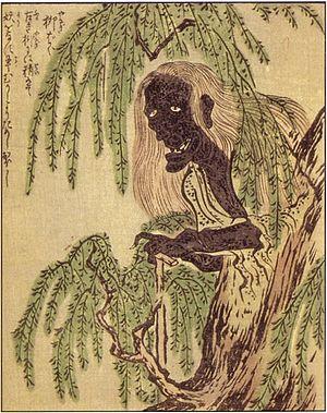 妖怪の柳婆の肖像画