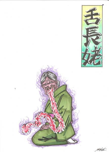 妖怪の舌長婆のイラスト画像