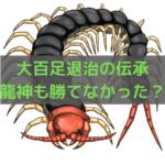 【妖怪】大百足(オオムカデ)退治の伝承とは?龍でも勝てないくらい強い?
