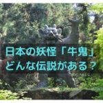 日本の妖怪「牛鬼」とは?愛媛県を中心とする伝説や登場するアニメについて解説